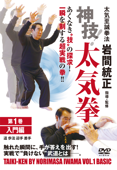 神技!太気拳 第1巻 入門編
