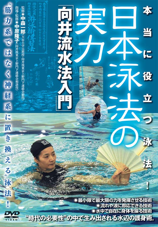 DVD 日本泳法の実力 (8/20発売予定予約受付中!)