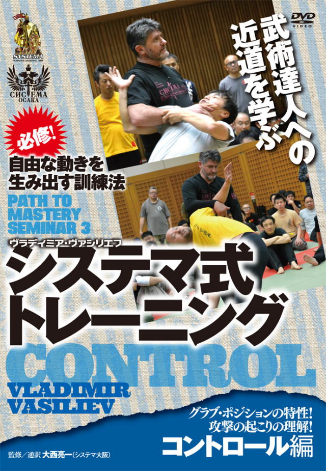 DVDシステマ式トレーニング コントロール編
