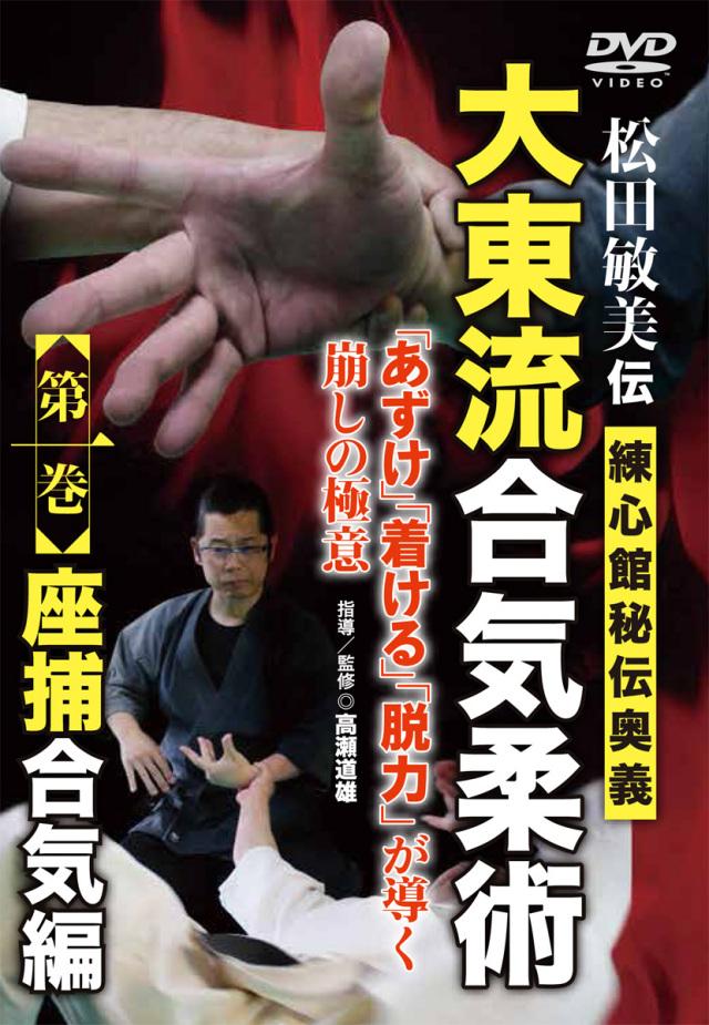 DVD 大東流合気柔術 第一巻 座捕合気編