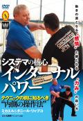 DVD システマの核心 インターナル・パワー