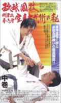 空手古武術の秘 中巻 (VHSビデオテープ)
