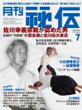 秘伝 2014年 7月号