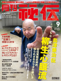 秘伝 2014年 9月号