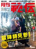 秘伝 2015年 4月号