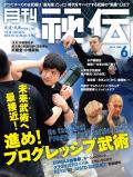 秘伝 2017年 6月号