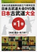 DVD日本古武道大全 第1巻