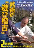 """武術の""""遊び稽古"""" Vol. 2 剣術編"""