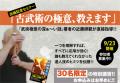 【9/23開催】 「武術極意の深ぁ〜い話」出版記念セミナー「古武術の極意、教えます」