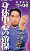 システムRENKI 第3巻 「身体中心の確保」 (VHSビデオテープ)