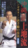 沖縄上地流 パンガヰヌーン唐手術の技法 下巻 (VHSビデオテープ)