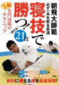 DVD 寝技で勝つ! (12/26発売予定予約受付中!)