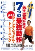 DVD 7つの最強動作