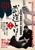 DVD 武道とは! 第1巻