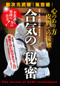 DVD 合気の秘密 (6/26発売予定予約受付中!)