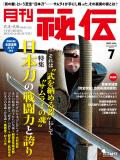 秘伝 2015年 7月号 (別冊付録「全国道場ガイド」つき)