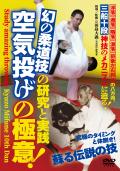 DVD 空気投げの極意! (2/28発売予定予約受付中!)