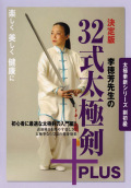 李徳芳先生の「32式太極剣+PLUS」