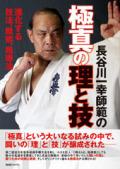 長谷川一幸師範の極真の理と技 進化する技法、戦術、指導法