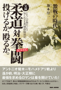 書籍 実録 柔道対拳闘(ボクシング)