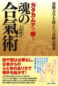 書籍 「カタカムナ」で解く魂の合氣術