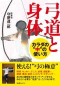 書籍 弓道と身体