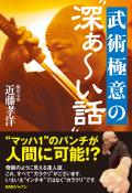 書籍 武術極意の深ぁ〜い話