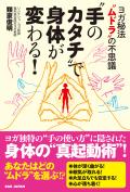 """書籍 """"手のカタチ""""で身体が変わる!"""