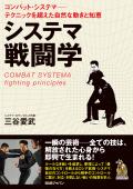 書籍 システマ戦闘学