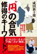 """書籍 """"円""""の合気  修得のキーワード!"""
