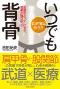 書籍 いつでも背骨!(6/26発売予約受付中!)