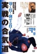 効く技!倒せる技! 実戦の合気道 第二巻