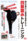 腰力を強化し、股関節を柔軟にする 四股踏みトレーニング
