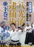 DVD 八光流逮捕術 下巻 (6/28発売予定予約受付中!)