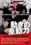 システマ教則マニュアル 第9巻
