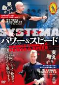 DVD システマ パワー&スピード