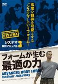 システマ教則マニュアル 第3巻