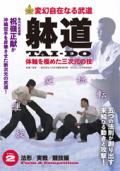 変幻自在なる武道 躰道 体軸を極めた三次元の技 VOL.2 法形/実戦/競技編