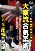 DVD 大東流合気柔術 第一巻 座捕合気編 (6/26発売予定予約受付中!)