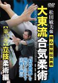 DVD 大東流合気柔術 第二巻 立技柔術編