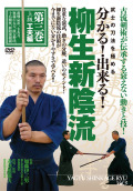 柳生新陰流 第3巻