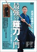 DVD 最強の薙刀(なぎなた)入門