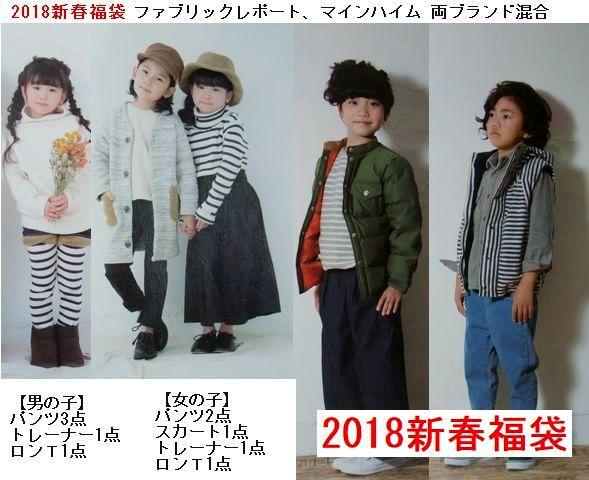 2018 新春福袋 ファブリックレポート マインハイム