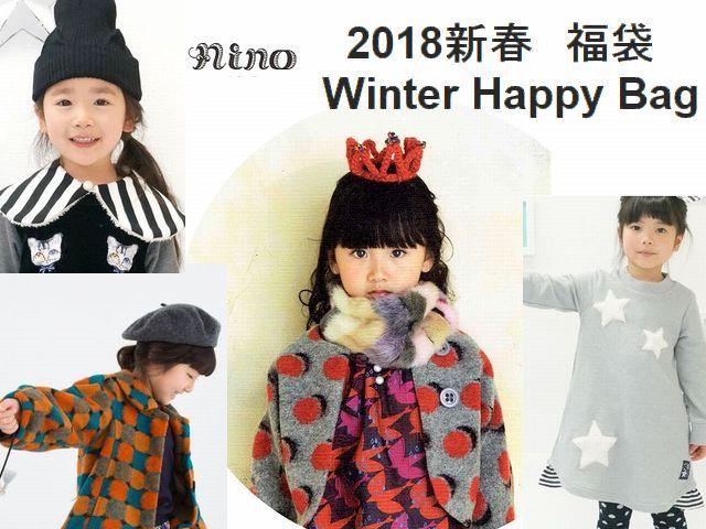 nini ニノ 福袋 ハッピーバッグ happy bag