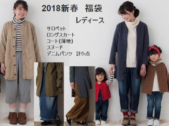 福袋 2018 新春