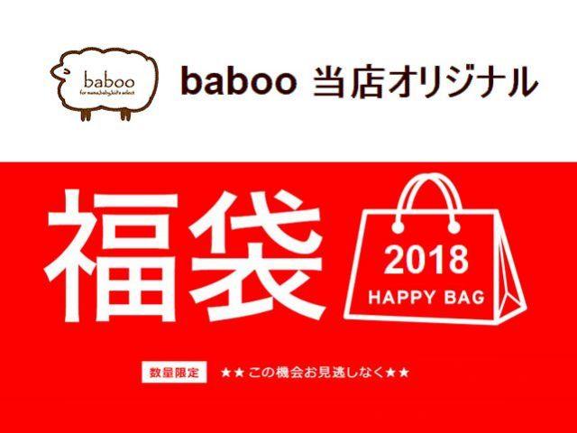 福袋 ハッピーバッグ 2018 新春