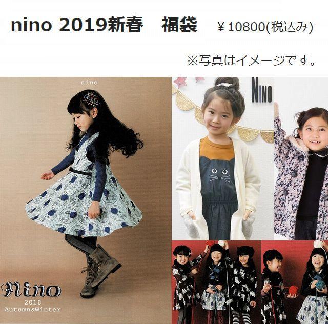 ニノ,nino,福袋,2019