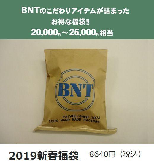 BNT,福袋,2019