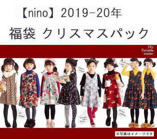 nino 福袋 ニノ 子供服 通販