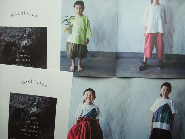 michirico【ミチリコ】 子供服 公式通販